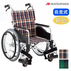 車椅子 車イス 車いす 松永製作所 AR-511B 介護用品 介護 自走用 メーカー直送 メーカー保証1年付 送料無料|yua-shop