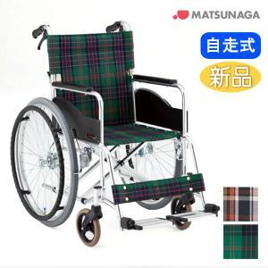 車椅子 車イス 車いす 松永製作所 AR-271B 介護用品 介護 自走用 メーカー直送 メーカー保証1年付 送料無料|yua-shop
