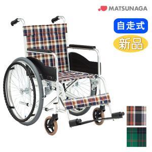 車椅子 車イス 車いす 松永製作所 AR-101 介護用品 介護 自走用 メーカー直送 メーカー保証1年付 送料無料|yua-shop