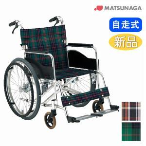 車椅子 車イス 車いす 松永製作所 AR-280 介護用品 介護 自走用 メーカー直送 メーカー保証1年付 送料無料|yua-shop