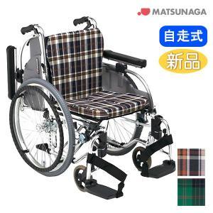 車椅子 車イス 車いす 松永製作所 AR-901 モジュール 自走用 介護用品 介護 メーカー直送 メーカー保証1年付 送料無料|yua-shop