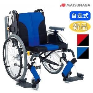 車椅子 車イス 車いす 松永製作所 MY-1 介護用品 介護 自走用 メーカー直送 メーカー保証1年付 送料無料|yua-shop
