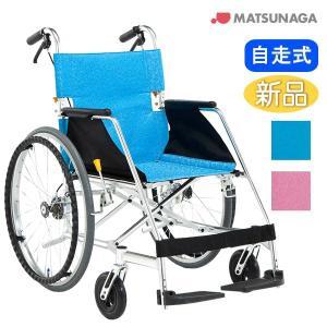 車椅子 車イス 車いす 軽量 折りたたみ 室内 室外 松永製作所 USL-1B 介護用品 介護 自走用 メーカー直送 メーカー保証1年付 送料無料|yua-shop