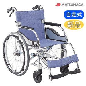 車椅子 軽量 折りたたみ 松永製作所 MW-SL11B 介護用品 介護 自走用  室内 室外|yua-shop
