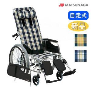 車椅子 車イス 車いす 松永製作所 MW-13 リクライニング 自走用 介護用品 介護 メーカー直送 メーカー保証1年付 送料無料|yua-shop