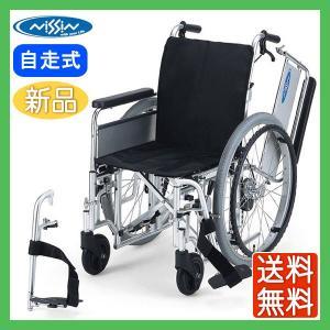 車椅子 車イス 車いす 日進医療器 日進医療 EX-M3 自走用 介護用品 介護 自走用 メーカー直送 メーカー保証1年付 送料無料|yua-shop