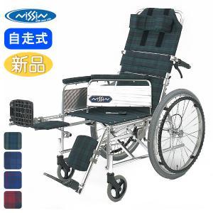 車椅子 車イス 車いす 日進医療器 日進医療 NA-117B リクライニング 自走用 介護用品 介護 メーカー直送 メーカー保証1年付 送料無料|yua-shop