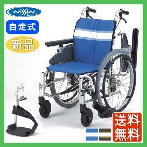 車椅子 車イス 車いす 日進医療器 日進医療 NA-3DX 介護用品 介護 自走用 メーカー直送 メーカー保証1年付 送料無料|yua-shop