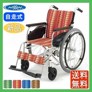 車椅子 車イス 車いす 軽量 折りたたみ 室内 室外 日進医療器 日進医療 NA-406A 介護用品 介護 自走用 メーカー直送 メーカー保証1年付 送料無料|yua-shop