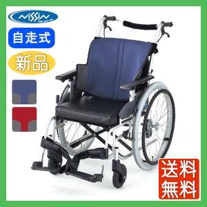 車椅子 車イス 車いす 日進医療器 日進医療 NA-501A 介護用品 介護 自走用 メーカー直送 メーカー保証1年付 送料無料|yua-shop