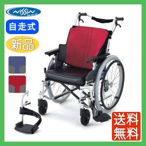 車椅子 車イス 車いす 日進医療器 日進医療 NA-501FO 介護用品 介護 自走用 メーカー直送 メーカー保証1年付 送料無料|yua-shop