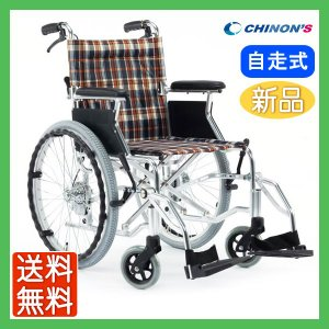 車椅子 車イス 車いす 軽量 折りたたみ 室内 室外 チノンズ PALET カラーチェック 介護用品 介護 自走用 メーカー直送 メーカー保証1年付 送料無料|yua-shop