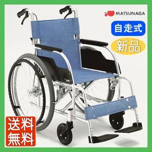 車椅子 車イス 車いす 松永製作所 ECO-201B 介護用品 介護 自走用 メーカー直送 メーカー保証1年付 送料無料|yua-shop