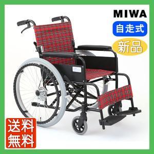 車椅子 車イス 車いす 折りたたみ 室内 室外 MIWA / ミワ アミー22 MW-22A?N 介護用品 介護 自走用 メーカー直送 メーカー保証1年付 送料無料|yua-shop