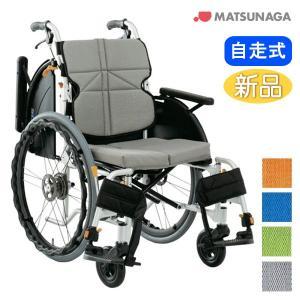 車椅子 折りたたみ 松永製作所 ネクストコア-マルチ NEXT-31B アルミ製 多機能自走式車椅子|yua-shop