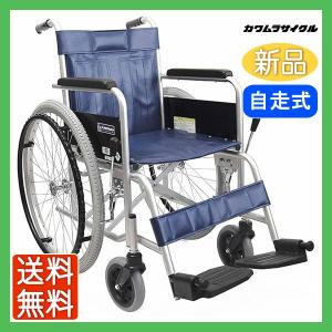 車椅子 車イス 車いす カワムラサイクル KR801Nソフト ノーパンク スチール製 自走用 介護用品 介護 メーカー直送 メーカー保証1年付 送料無料|yua-shop