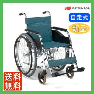車椅子 車イス 車いす 松永製作所 DM-81 スチール製 自走用 介護用品 介護 メーカー直送 メーカー保証1年付 送料無料|yua-shop