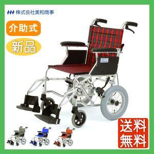 車椅子 車イス 車いす 軽量 折りたたみ 室内 室外 MIWA / ミワ ミニポン HTB-12 介護用品 介護 介助用 メーカー直送 メーカー保証1年付 送料無料|yua-shop