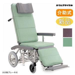 カワムラサイクル RR70NB リクライニング 介助用車椅子 介助ブレーキ付