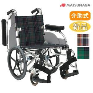 車椅子 松永製作所 AR-601介護 介助用|yua-shop
