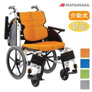車椅子 折りたたみ 松永製作所 ネクストコア-マルチ NEXT-41B アルミ製 多機能介助式車椅子|yua-shop