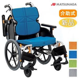 車椅子 折りたたみ 松永製作所 ネクストコア-ミニモ NEXT-60B アルミ製 多機能モジュール介助式車椅子 低床|yua-shop