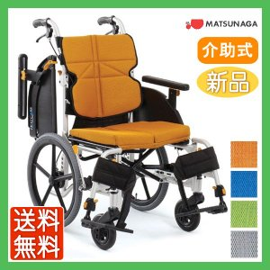 車椅子 折りたたみ 松永製作所 ネクストコア-アジャスト NEXT-61B アルミ製 多機能モジュール介助式車椅子|yua-shop