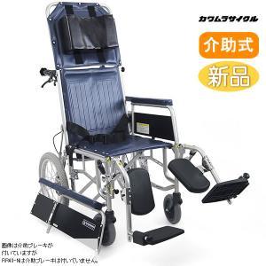 車椅子 車イス 車いす カワムラサイクル RR43-N リクライニング 介助ブレーキ無し スチール製 介助用 介護用品 介護 メーカー直送 メーカー保証1年付 送料無料|yua-shop