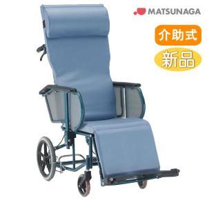 車椅子 車イス 車いす 松永製作所 FR-11R リクライニング スチール製 介助用 介護用品 介護 メーカー直送 メーカー保証1年付 送料無料|yua-shop