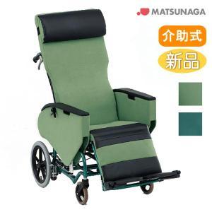 車椅子 車イス 車いす 松永製作所 FR-31TR ティルト&リクライニング スチール製 介助用 介護用品 介護 メーカー直送 メーカー保証1年付 送料無料|yua-shop