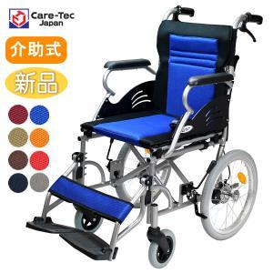 車椅子 軽量 折りたたみ コンパクト ケアテックジャパン ハピネスライト-介助式- CA-22SU シート交換可能 介護用