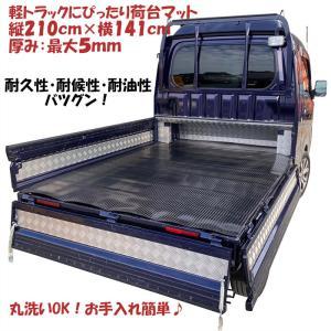 軽トラック用 荷台マット ゴムマット ラバーマット 荷台保護 汎用サイズ 210cm×141cm 厚...