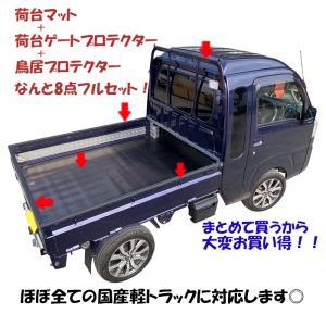 軽トラック用 荷台ゴムマット + ゲートプロテクター+鳥居プロテクター 8点セット 汎用 ほぼ全ての...