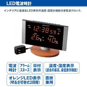LED温湿度電波クロック C-8305OR 温湿度計 アデッ...