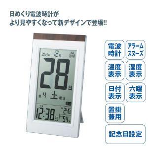 日めくり カレンダー 電波時計 デジタル アデッ...の商品画像