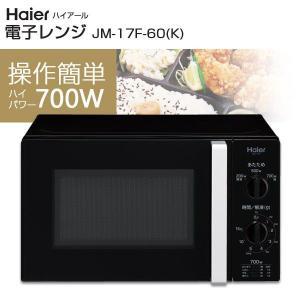 ハイアール 電子レンジ Haier単機能電子レ...の関連商品9
