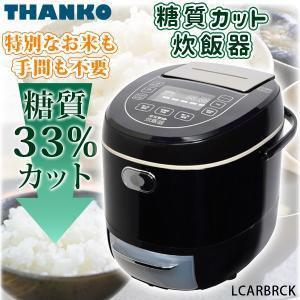 サンコー 糖質カット炊飯器 LCARBRCK 33%糖質オフ...