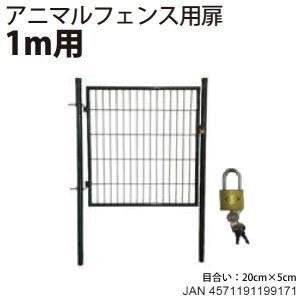 フェンス 水田 菜園 ドッグラン 侵入防止 害虫対策 別売りのアニマルフェンス1.0m用とあわせてご...
