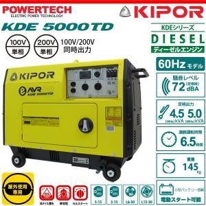 KIPOR 静音型 ディーゼル発電機 KDE5000TD 単相100V 単相200V 5.0kVA ...