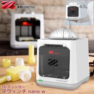 XYZプリンティングジャパン 3Dプリンター ダヴィンチ nano w 3FNAWXJP00B プリ...