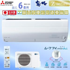 三菱電機 ルーム エアコン 霧ヶ峰 MSZ-ZW2219-W 主に 6畳用 2.2kw Zシリーズ ...