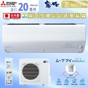 三菱電機 ルーム エアコン 霧ヶ峰 MSZ-ZW6319S-W 主に 20畳用 6.3kw Zシリー...