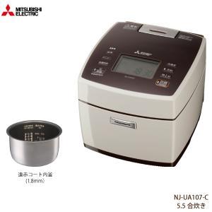 炊飯器 5.5合炊き 三菱 連続沸騰 IHジャー炊飯器 NJ...