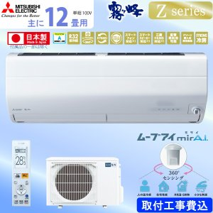 三菱電機 ルームエアコン 霧ヶ峰 MSZ-ZW3619-W 主に 12畳用 3.6kw Zシリーズ ...
