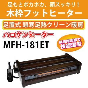 送料無料 メトロ電気工業 ハロゲンフットヒーター MFH-181ET こたつ ヒーターユニット|ユアサeネットショップpaypay店