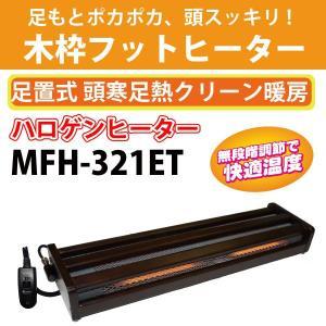 送料無料 ハロゲンフットヒーター メトロ電気工業 MFH-321ET フットヒーター こたつ ヒーターユニット|yuasa-p