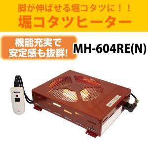 送料無料 堀こたつヒーター MH-604RE N  メトロ電気工業  堀こたつヒーターユニット こたつ ヒーターユニット|yuasa-p