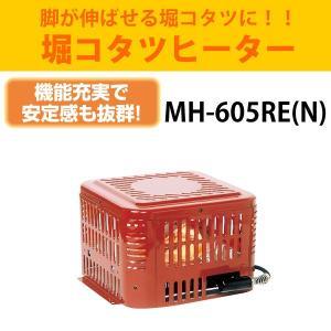 送料無料 メトロ電気工業 堀コタツヒーター MH-605RE Nこたつ ヒーターユニット|yuasa-p
