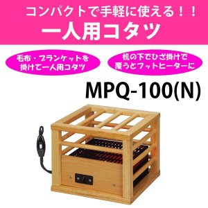 送料無料 一人用こたつ MPQ-100 N  メトロ電気工業|yuasa-p