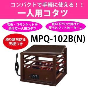 送料無料 一人用こたつ MPQ-102B N  メトロ電気工業|yuasa-p